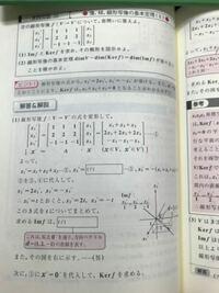 線形代数 写像に関する問題です。 なぜこの問題では係数行列に行基本変形(rankを求めるときのように)を行わないのですか?