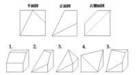 【就職試験】この問題の解き方を教えてください。 図はある立体の平面図、正面図、右側面図を描いている。この立体の面の見取り図として、正しいものはどれか。    ご回答お待ちしております。