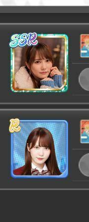 ユニゾンエアーでいま私は下の方のカードになっているんですが、SSRのカードに変えたいです。 どうやって変えるか教えて頂きたいです。
