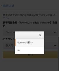 Amazonプライムビデオに加入したいのですが決済の方法がわかりません。 クレジットカードを持っていないので携帯決済にしたいのですがなぜかソフトバンクを選択できません 説明にはしっかりとdocomo,auまたはSoftBankとしっかりとかかれています。なぜでしょう。
