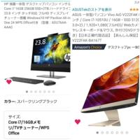 液晶一体型パソコンで、この2機種どちらがおすすめですか? V222FAK-BA167T  6DU76AA-AAAI