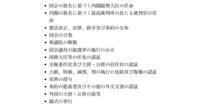 菅総理が打ち出した「デジタル庁の設置」というのは、内閣の何の権限に基づくものなんですか?  https://www.kantei.go.jp/jp/rekidai/1-2-4.html