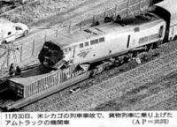なんでこんなトーマス機関車みたいな事故が起きるんですか?