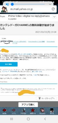 Amazonprimeから突然この用なお知らせメールが届きました。 これは、二週間後に追加料金がかかるのでしょうか? 掛かるのであれば、どうやって解除するのでしょうか? prime会員は続けて行きたいと思っています。