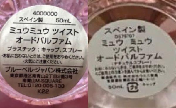 ブランドの香水について質問です。 miumiuのオードパルファムで、ほとんどの商品は画像左のシールが裏に付いているのですが、画像右のような少し違うシールの付いたものを見つけました。 これは偽物なのでしょうか? ブランドの香水でこのように違うシールが付いていることはあるのでしょうか?