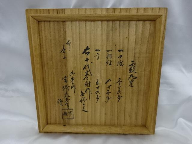 霰丸釜ですが、十代 宮崎寒稚 造で合っていますでしょうか。 また、識箱はどなたが書かれたものか教えてください。