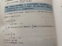 旅人算の問題なんですが、画像にある(a-b)×4分の5=25とあり、この答えがa-b=20となるのは何故でしょうか? 途中式を教えてください。よろしくお願いします!
