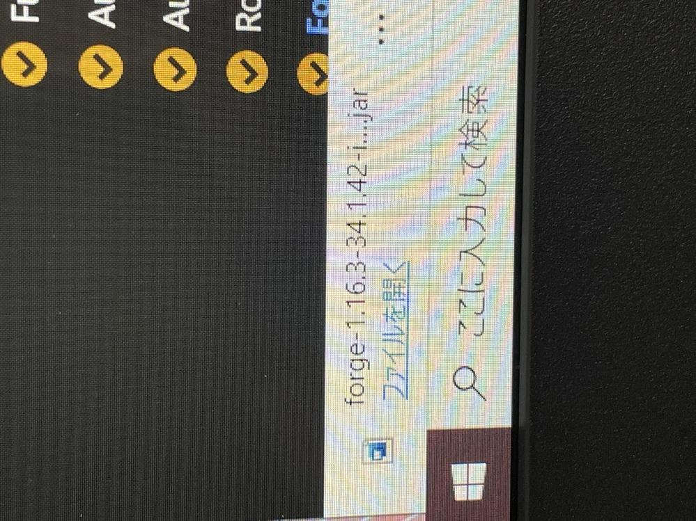 PCでマインクラフトをやっている者です MODを入れようと思いforgeを入れようとしたのですが下の写真のようになぜか開けなくなりました(Wordに設定したのは自分です…)どうしたらクリックで開けるようになりますか?