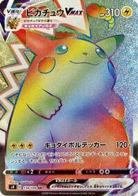 ポケカ ポケモンカード このピカチュウvmax hrは10000円から20000円くらいに高騰しましたが今後も高騰すると思いますか?