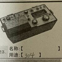 """この測定器の名称、用途を教えてください( . .)"""""""