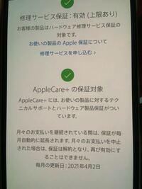 フリマアプリでiPhone 12miniを購入したのですが… Apple Storeにて1/21日に一括購入したと説明がありましたが、購入から一年の保証期間が確認出来ません。保証期間には分割で購入した様な説明書がしてますが、そうなのか良くわかりません。 もし前購入者さんがお支払いを停止した場合は何かあるのでしょうか?