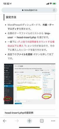 cocoonのよくある?head〜head内に記入するやつなん WordPressのダッシュボードで、外観→テーマエディタを開きます。 右側のテーマファイルのリストから tmp-user → head-insert.php を選びます。の次  一番下に <? //全ての訪問者をカウントする場合は以下に挿入 ?> という行があるので、その下に挿入したいコードを貼り付けます。 とあり...