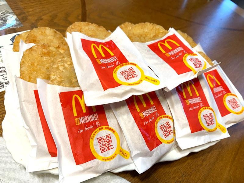 マックのハッシュドポテトこんなに食べれますか?