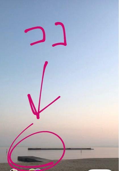 写真の釣りするような場所、ちょっと海岸から飛び出た道みたいなとこの名称教えてください!!