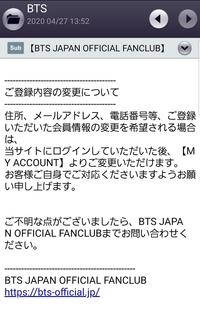 BTSのファンクラブのメールアドレスの変更は、できないのですか?  昨年の更新完了メール(画像参照)には 出来そうな文言が載っています。 携帯会社を乗り換えてメールアドレスが変わっても、またサイトで変更がで...