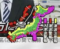 東日本大震災時に、テレビで大津波警報などが出ている場所を地図で表しているところに棒? のようなものが刺さっているんですが、これはどういう意味なのでしょうか? (文章が分かりづらく、すみません...画像をみてもらえばと思います...)