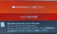 Windows10のOneDriveのことなんですけど、このマカフィーセキュリティ、これはどうすればいいのでしょうか?ずっと前から放置してました。