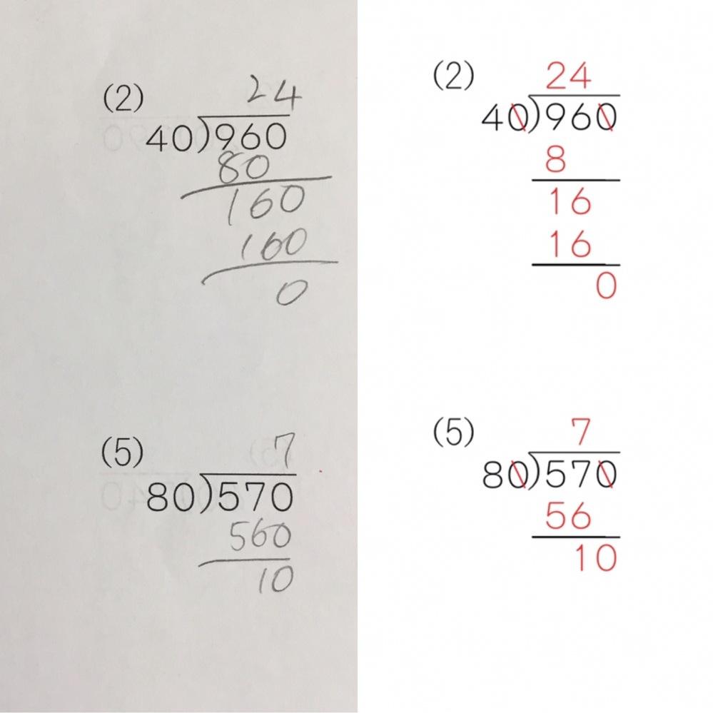 算数に詳しい方に教えて頂けたら嬉しいです。 画像の左は子供が解いたもの、右は解答です。 答えや余りは同じですが、割る数割られる数の0を消してないのと、筆算の商を立てる位置が答えと違います。 ...