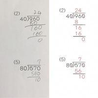 算数に詳しい方に教えて頂けたら嬉しいです。  画像の左は子供が解いたもの、右は解答です。 答えや余りは同じですが、割る数割られる数の0を消してないのと、筆算の商を立てる位置が答えと違います。  テストや模試、試験などではバツになってしまいますか?
