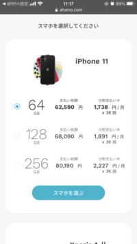 ahamoで iPhone11とsimを同時契約しようとしたのですが、 今支払いページを見ると、iPhoneの値段が上がった気がするのですが…。 確か、事前キャンペーンのキャンペーンページの時は64GBで5万ちょっとの値段だったのに、いきなり1万以上値上がりしていて、どういうことか混乱しています。  価格に価値を感じて、機種変をしようとしたら、端末の値段が上がっているようでは本末転倒で...