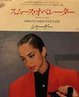 """あなたの""""職歴""""に近いタイトルがついた楽曲を紹介して下さい。(^^♪ タイトル=職歴は抽象的で構いません。 私的には ※コールセンターのオペレーター経験有り Sade / Smooth Operator (1984) https://www.youtube.com/watch?v=lgAmno8icDM"""