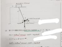 赤線は慣性力です。 振り子の運動方程式において慣性力を使用する理由はなんですか?  一般的な運動方程式は慣性力を加味しないと思うのですが、どのようなときに加味すべきですか?