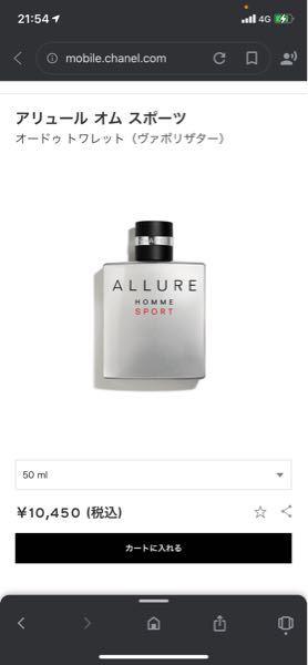 無知でごめんなさい。この香水はシャネルのやつですが、シャネルの実店舗で買うと、インターネットの価格と同じですか?