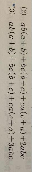 2番と3番のやり方がわからないです 因数分解です 250枚出します