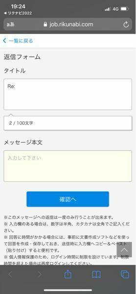 リクナビで企業から届いたメールに対してリクナビから返信する時は返信フォームの青い【確認へ】を押せば送信されてますか?