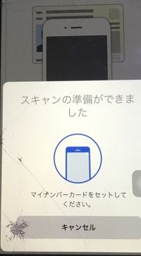 マイナポイントアプリでマイナンバーカードを読み取りたいのですが写真の画面から一切進みません。どうしてでしょうか。