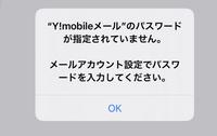 ワイモバイルでiPhone12機種変更をしたんですが、 ■通信が出来ません ■3Gと表示されます ■SoftBankと表示されます 説明書通り、プロファイル設定を行おうとすると、画像のメッセージがでます。 この場合、何...