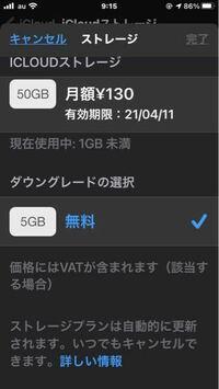iCloud ダウングレード ストレージ   教えてください お願いします 50解約無料へ