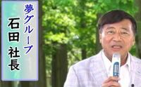 (`∇´) 【夢グループ・大喜利】  画像は通販番組でおなじみ 夢グループの石田社長です。   [問題] 石田社長の『夢』とは?
