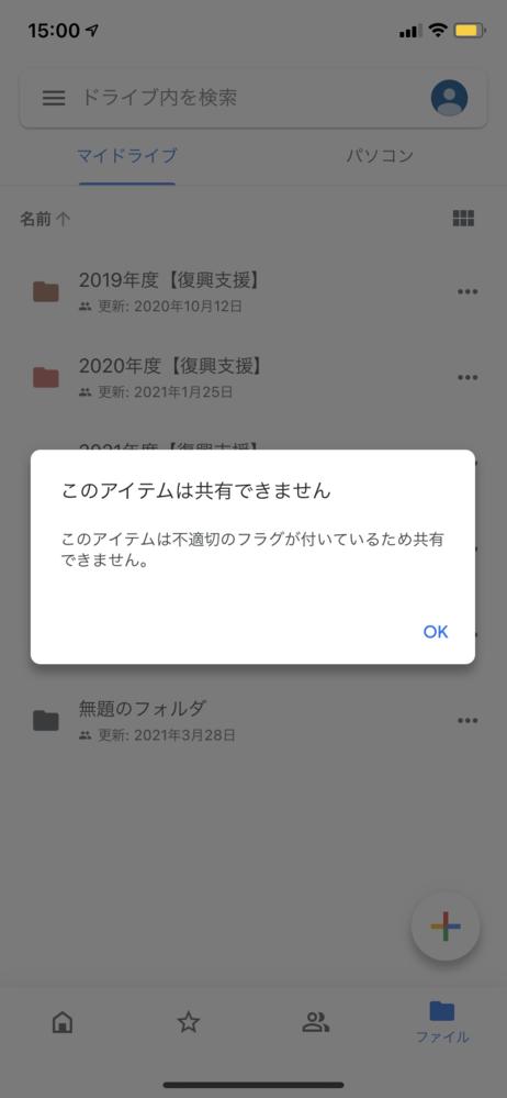 【Googleドライブ共有について】 Googleドライブの共有(相手を指定)をしようとすると写真みたいなことになります。 どうしたらいいのですか? 1週間ほど前までは普通にできていました。 共有しようとしているファイルの中にはデータは入っていません。