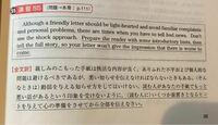 基礎英文解釈の技術100の55講についてです。 下線部がなぜこのような訳になるのですか? 解説にはso thatとして考えるとありますがなぜそのようなことが可能なのですか?