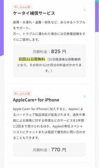 ahamoにしたiPhoneユーザーです。 この2つの違いは何ですか? どちらがおすすめですか? アドバイス宜しくお願いします。