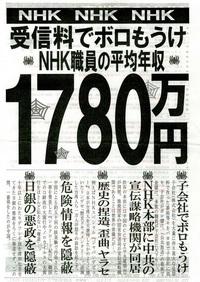 NHKに受信料は絶対に払いません。 NHKは視聴したい人とだけ契約すべきです。 スクランブル化するべきです。 どのように感じますか?