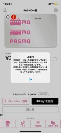 PASMOアプリでクレジットカード登録するときにエラーになってずっとこの画面から直らないんですけど、解決策ありますか?