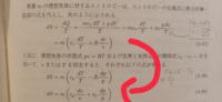 熱力学に詳しい方ご回答よろしくお願いします。 写真の矢印のエントロピーの式の導出を教えてください!