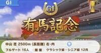 「馬」の字の下の点は4つですよね? スマホアプリでこの点が2つとか一本棒とかの「馬」をよく見かけ、『中国かどこかのアプリかな』と思っていたのですが、「ウマ娘 プリティダービー」(サイゲームズ)の「有馬記念」の「馬」も点2つで 『日本のゲーム会社が作った(元ネタが)馬のゲームなのに、なんで馬の字がちゃんとした馬の字じゃないんだ』と疑問に思っているのですが、何か理由があるのでしょうか?