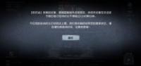 中国版第五人格のログイン画面なのですが、これはなんと書いてあるのですか?