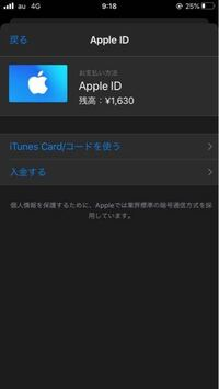 アプリをインストールしたいのですが、支払い方法の時にAppleID(iTunesカード)を選択しても、この画面になりできません。どういうことでしょうか