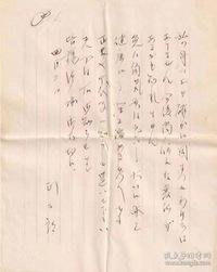二次世界大戦の日本方は山東省芝罘から大阪までの手紙です、手紙の内容は現代日本語でして欲しいです、宜しくお願いします。