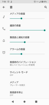 着信音と通知音の音量をそれぞれ変える方法。Androidを使っています。 着信音と通知音セットでしか音量を変えられず困っています。 着信は大きめに、通知音(特にLINEは音が大きい)は小さめにしたいのですが、どうしたら良いですか?
