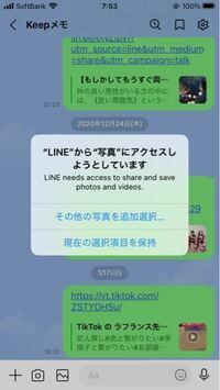 LINEで新しくトーク画面を開くたびにこの画面が出てきます。消す方法はないですか? ちなみに携帯の機種はiPhone7です。
