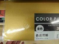 ジャニーズのうちわについてです。 ホログラムやグリッターなどは暗黙のルールで禁止されてますが、下のような写真の金色の画用紙は使っても大丈夫ですか?? 黒地のうちわにピンクと金色を使いたいです。 袋から出...