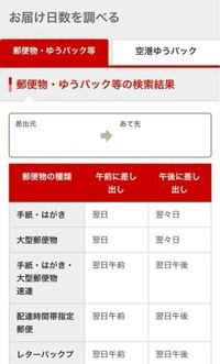 郵送の日数について。 細長い封筒(84円切手のやつ)を、埼玉県から長野県に送ってもらうのですが、速達とかではなく普通の郵送でどのくらいの日数がかかりますか?  郵便局の「お届け日数を調べる」を利用すると、写真のようになります。 *住所は隠してありますが、「差出元」は埼玉県内で、「あて先」は長野県内です。  私のイメージは、例えば埼玉県で金曜日の午後18時にポストに入れると、長野県には翌々日に...