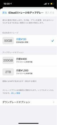 iCloudストレージを50GBに増やしたのですが、これはどこに請求されるのでしょうか? 携帯料金に追加される感じでしょうか?