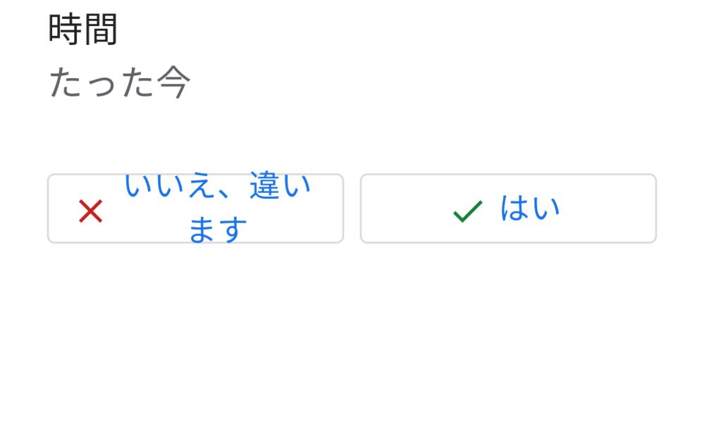 googleのパスワード変更について質問なのですが、 画像の様にパスワードを変更し様としていますか?という画面になり、 はい(今迄はクリック出来た)をクリックしても反応しません。 何故か分かる方いますでしょうか?