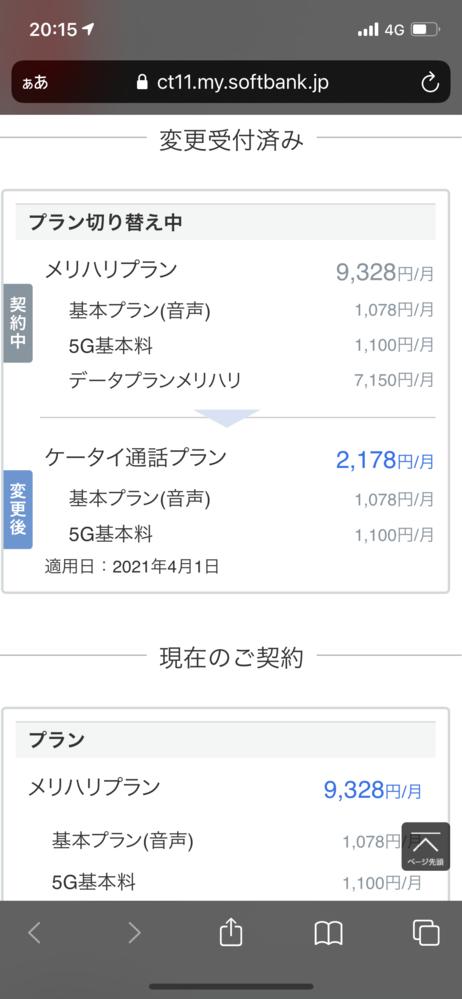 My Softbankにてメリハリプラン→メリハリ無制限に変更したのですが、画像の変更後の内容...